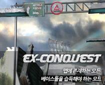 EX-Conquest
