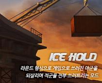 Ice Hold
